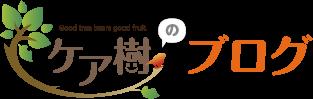 シニア情報サービス「ケア樹」公式ブログ