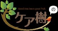 ケア樹ホームページ